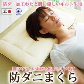 4961174  【防ダニまくら】防ダニわたと肌にやさしいコットンキルトを使用した枕です