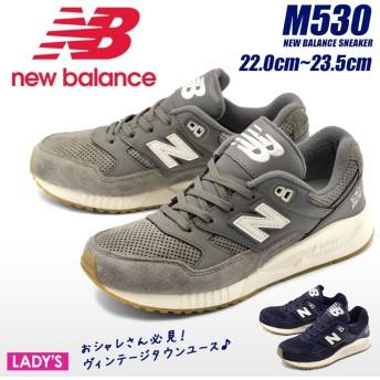 【グレーのみ】NEW BALANCE ニューバランス スニーカー M530 レディース 靴 ブランド シューズ ダッドシューズ NB