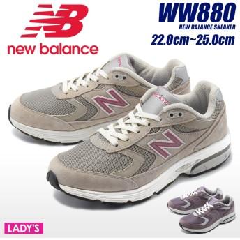NEW BALANCE ニューバランス ウォーキングシューズ WW880 レディース 靴 ジョギング スニーカー