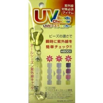 UVビーズチェッカー クリスタル (1コ入)