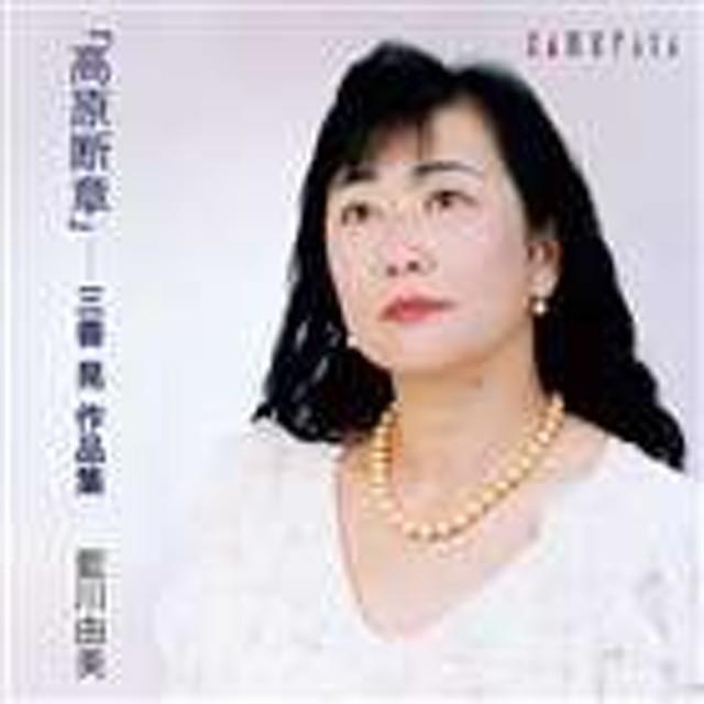 CD] 藍川由美(S)/高原断章 ~...