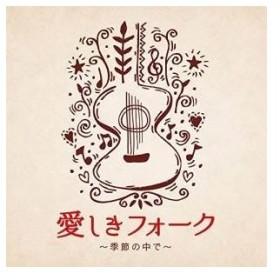 CD/オムニバス/愛しきフォーク 〜季節の中で〜 (歌詞付)