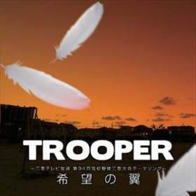 [CD] TROOPER/希望の翼