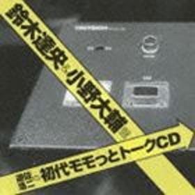 [CD] (ラジオCD)/遊佐浩二の初代モモっとトークCD 鈴木達央&小野大輔盤(廉価盤)