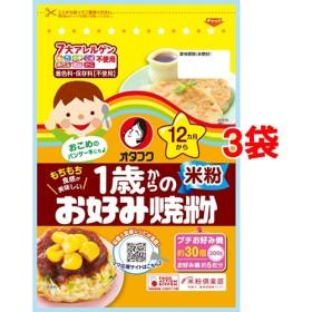 オタフク 1歳からのお好み焼粉 (200g3コセット)