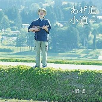 [CD] 吉野崇/あぜ道小道