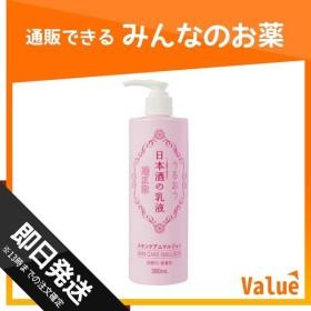 菊正宗 日本酒の乳液 380mL ((ポンプ付ボトル))
