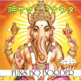 [CD] FUNS NO BORDER/神サマノハナウタ