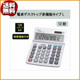 (送料無料)ナカバヤシ 電卓デスクトップ多機能タイプL ECD-2113S