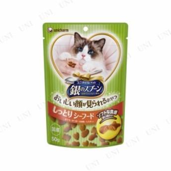 【取寄品】 銀のスプーン ハッピーソフト しっとりシーフード 50g キャットフード 猫のえさ 猫の餌 エサ ペットフード ペット用品 ペット