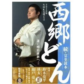 2018年NHK大河ドラマ 西郷どん 続・完全読本 NIKKO MOOK/産經新聞出版(その他)