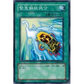 遊戯王 RGBT-JP056 緊急鋼核処分 レイジング・バトル