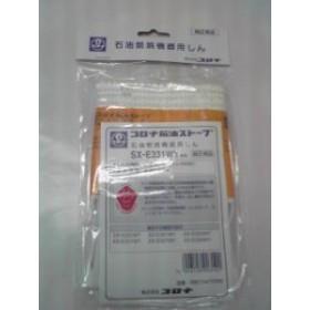 コロナ部品:替え芯(しん)/SX-E331WY型石油ストーブ用