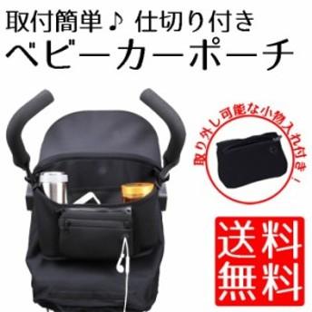 送料無料 ベビーカー ドリンクホルダー 多機能 小物入れ お出かけバッグ おもちゃ 小物 収納