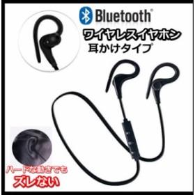 イヤホン Bluetooth ワイヤレス スマホ iphone アンドロイド マラソン スポーツ サイクリング ブルートゥース 充電
