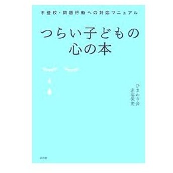 つらい子どもの心の本/赤沼侃史