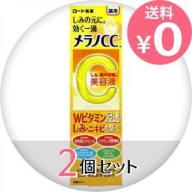 メラノCC 薬用 しみ 集中対策 美容液 20mL 2個セット
