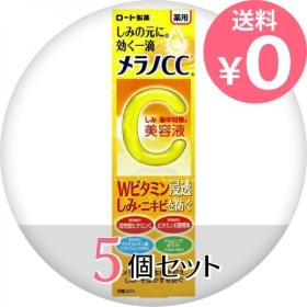 メラノCC 薬用 しみ 集中対策 美容液 20mL 5個セット
