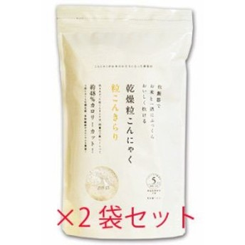 【2袋セット】乾燥 粒こんにゃく 粒こんきらり 5合分 (65g×5入) X2袋セット (無農薬 栽培) (低カロリー 低糖質 ヘルシー 食材) お米に