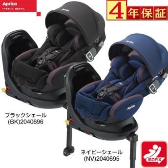 チャイルドシート 新生児 ISOFIX 回転タイプ ベッド型 アップリカ フラディアグロウISOFIX360° セーフティ キャッシュレス