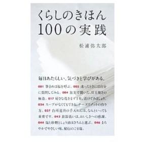 くらしのきほん100の実践/松浦弥太郎