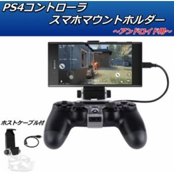 PS4 コントローラ スマホ アンドロイド リモート スタンド プレステ4 荒野行動 PUBG フォートナイト