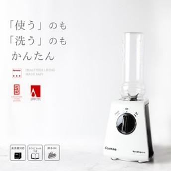Ferrano / フェラーノ コンパクト ブレンダー BlendExpress BE55-wh 【ホワイト】ミキサー スムージー 簡単 氷も砕ける
