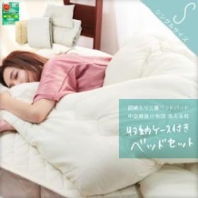 ベッド用4点セット シングルサイズ マイティトップ2使用の固綿入りベッドパッド 掛布団 枕 収納ケース A030