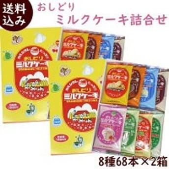 日本製乳 おしどりミルクケーキ 8種詰合せ 計68本×2箱 (ミルク:1袋(9本)チョコレート:1袋(9本)ヨーグルト:1袋(9本)コーヒー:1袋(9