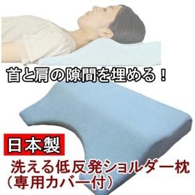 首と肩の隙間を埋める 洗える低反発ショルダー枕(専用カバー付) 綿100% 日本製