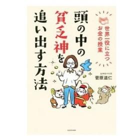 頭の中の貧乏神を追い出す方法/菅原道仁