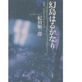 幻島はるかなり 推理・幻想文学の七十年/紀田順一郎