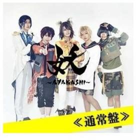 CD/妖〜AYAKASHI〜/憑き夜に踊れ (通常盤)
