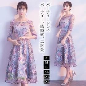 5分袖 パーティードレス ミモレ丈 Aライン 結婚式 20代 30代 ミディアム丈ドレス 成人式ドレス お呼ばれ 二次会ドレス