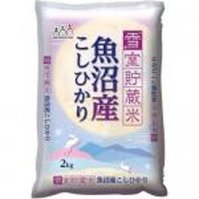 【通販限定/新品/取寄品/代引不可】平成30年度産 魚沼産コシヒカリ 雪室貯蔵米 2kg