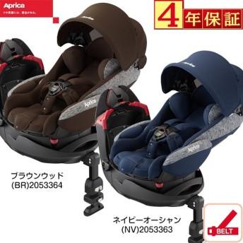 チャイルドシート 回転式 新生児 ベッド アップリカ フラディアグロウAC 横向き シートベルト固定 平らなベッド キャッシュレス