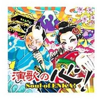 オムニバス/演歌の心! Soul of ENKA!