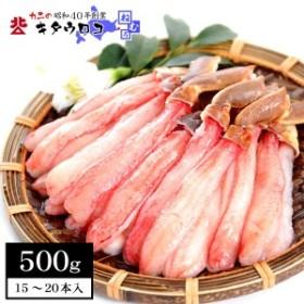 送料無料 カニのキタウロコ ずわいがに 棒肉 ポーション 生 500g 15―20本入 カット済み かに カニ 蟹 ズワイガニ ずわい蟹 足 取り寄せ