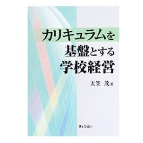 カリキュラムを基盤とする学校経営/天笠茂
