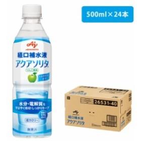 味の素 「アクアソリタ」 500mlペットボトル 箱 500ml×24本入り りんご風味