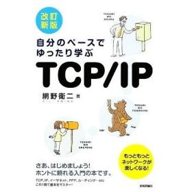 自分のペースでゆったり学ぶTCP/IP/網野衛二【著】