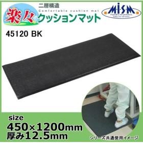 ミズムジャパン MISM 楽々クッションマット 450×1200mm 45120 BK・ブラック (1082516)