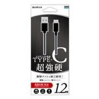 LEPLUS USB A to Type-C(USB 3.1 Gen1) ケーブル「超硬強」1.2m ブラック 目安在庫=○