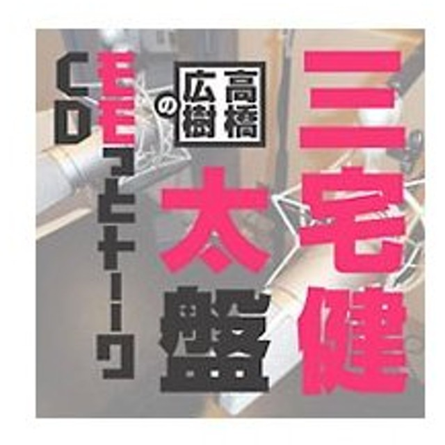 ウェブラジオ「モモっとトーーク」〜高橋広樹のモモっとトーークCD 三宅健太盤