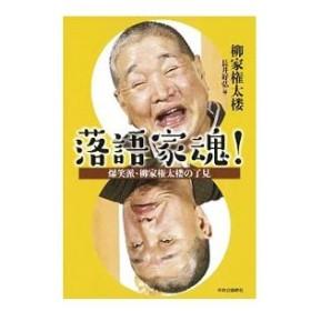 落語家魂!/柳家権太楼(3代目)