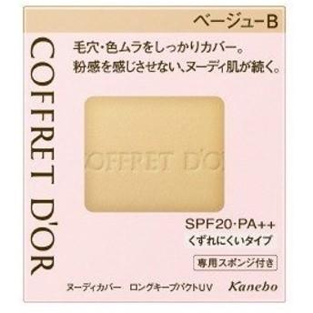 【カネボウ】 コフレドール 【ベージュB】ヌーディカバー ロングキープパクト SPF20・PA++