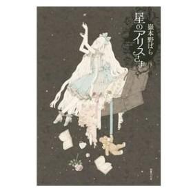 星のアリスさま/岳本野ばら