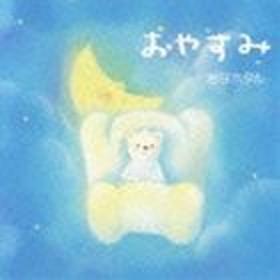 [CD] 岩谷ホタル/おやすみ