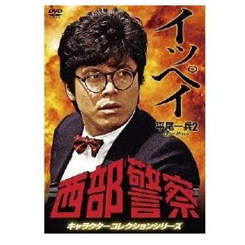 西部警察 キャラクターコレクションシリーズ イッペイ/平尾一兵2 【DVD】