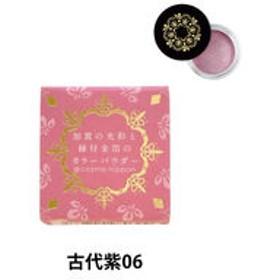 @cosme nippon(アットコスメニッポン) 加賀の光彩と縁付金箔のカラーパウダー 06 古代紫(こだいむらさき) アイメイカーズ